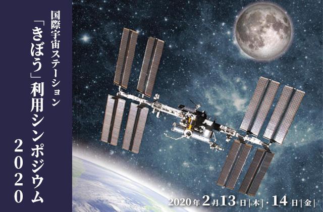国際宇宙ステーション「きぼう」日本実験棟における利用の取組み・成果の発信と利用促進、商業利用の発展を目的とした『「きぼう」利用シンポジウム』を今年も開催します。