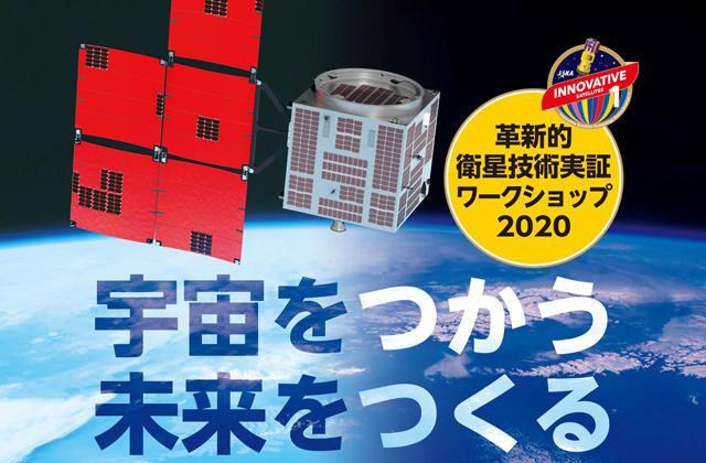 「革新的衛星技術実証ワークショップ2020」開催のお知らせ