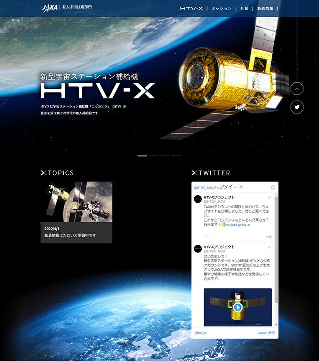 新型宇宙ステーション補給機(HTV-X)ウェブサイトを公開しました