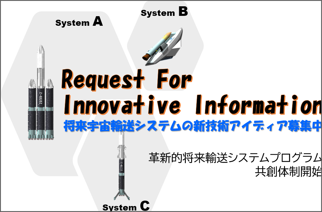 革新的将来宇宙輸送プログラム共創体制in宇宙探査イノベーションハブ第7回研究提案募集(RFI)と説明会のご案内